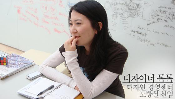 [디자이너 톡톡②] 디자이너들의 만능 매니저 – 노방실 선임