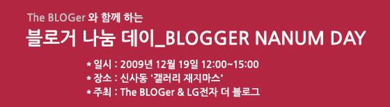 더 블로거와 함께 하는 나눔 데이에 초대합니다.