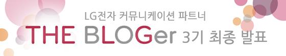 """LG전자 커뮤니케이션 파트너 """"더 블로거"""" 3기를 발표합니다."""
