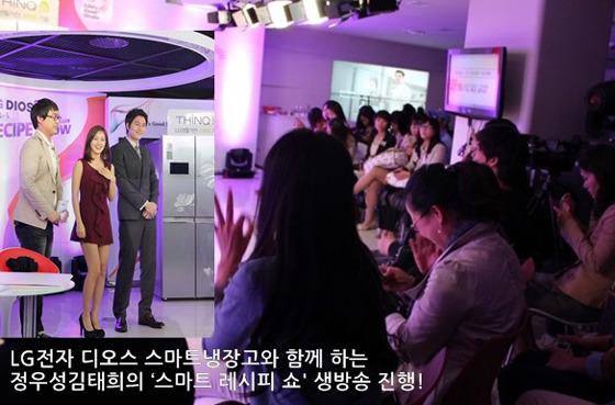 정우성, 김태희의 새콤 달콤한 비밀 레시피 전격 공개!