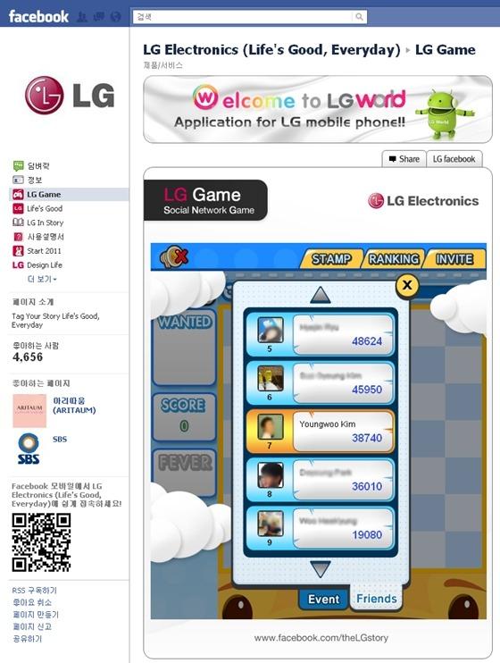 """친구들과 함께 소셜 게임 """"밍글맹글""""에 중독되다?"""