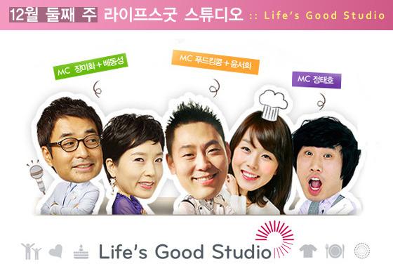 신개념 라이브 방송국, LG 라이프스굿 스튜디오 (12월 둘째 주)
