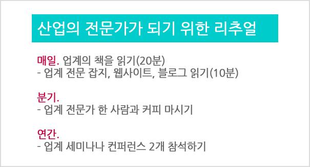 [김호의 서바이벌 키트] '관객'에서 '선수'로 가는 다섯 가지 툴박스