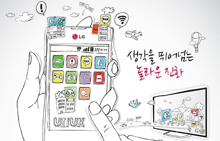 LG전자와 대학생이 함께하는 UI/UX 공모전