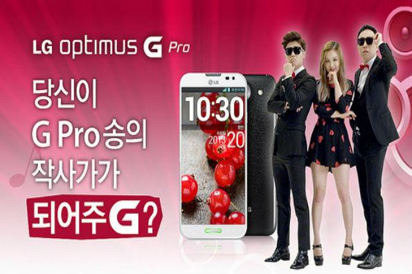 새로운 'G Pro Song' 영상 공개