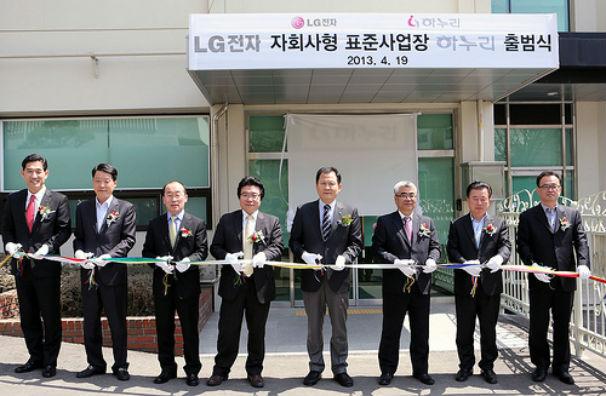 LG전자,  '자회사형 장애인 표준사업장' 설립