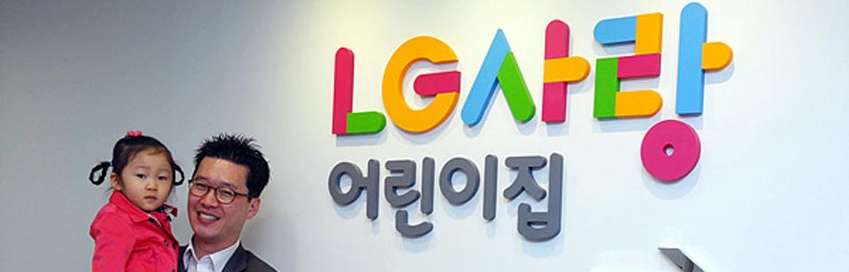 맞벌이 부부의 걱정 싹~ 직장 어린이집이 좋은 3가지 이유