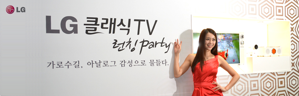 LG 클래식TV, 디지털에 아날로그 감성을 입히다