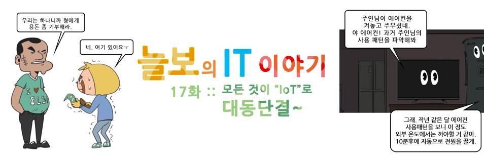 """[늘보의 IT 이야기 17화] 모든 것이 """"IoT""""로 대동단결~"""