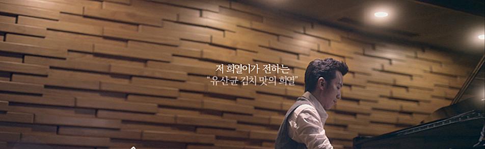 '귀여운 감성변태' 유희열 DJ로부터 음악 선물이 도착했습니다