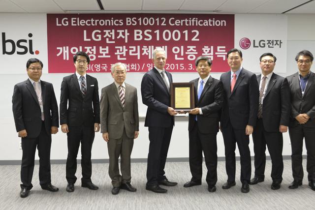 LG전자, 전자업계 세계 최초로 개인정보 보호 국제인증 획득