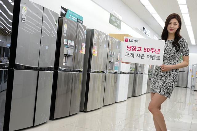 LG전자, 냉장고 생산 50년 고객 사은 이벤트