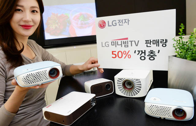 LG전자, '미니빔 TV' 판매량 50% '껑충'