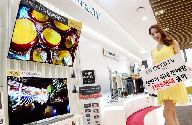 차원이 다른 LG 올레드 TV, 상반기 국내 판매량 1만5천대 돌파