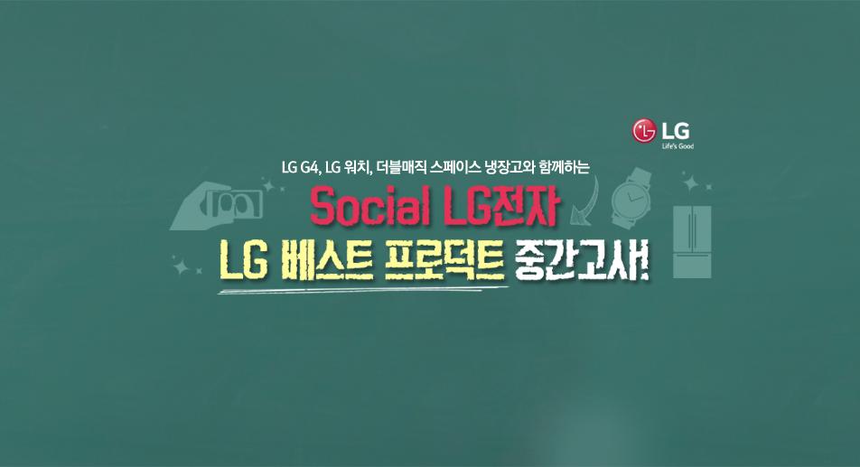 Social LG전자 'LG 베스트 프로덕트' 중간고사!