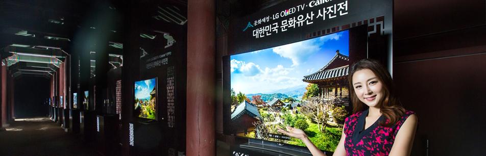 빛나는 대한민국 문화재, 올레드 TV에 담다