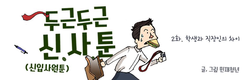 [두근두근 신.사.툰] 2화 – 학생과 직장인의 차이