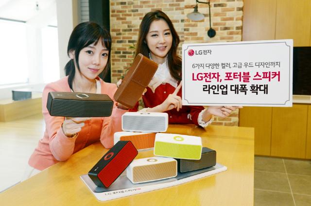 LG전자, 포터블 스피커 라인업 대폭 확대
