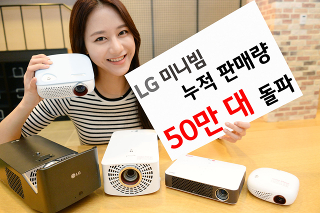 LG 미니빔, 누적 판매량 50만 대 돌파