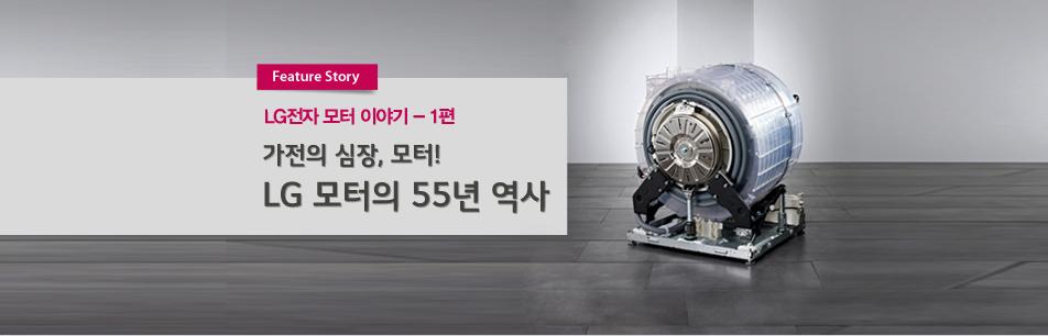 가전의 심장, 모터!  LG 모터의 55년 역사