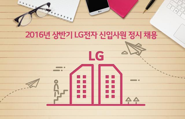 2016년 상반기 LG전자 신입사원 정시 채용