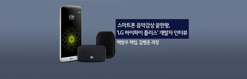 스마트폰 음악감상 끝판왕, 'LG 하이파이 플러스' 개발 비화
