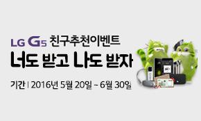 'LG G5' 친구 추천 이벤트로 '너도 받고! 나도 받자!'