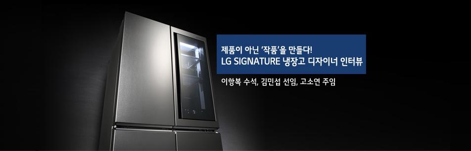 제품 아닌 '작품' 만드는 LG SIGNATURE 냉장고 디자이너 3인방