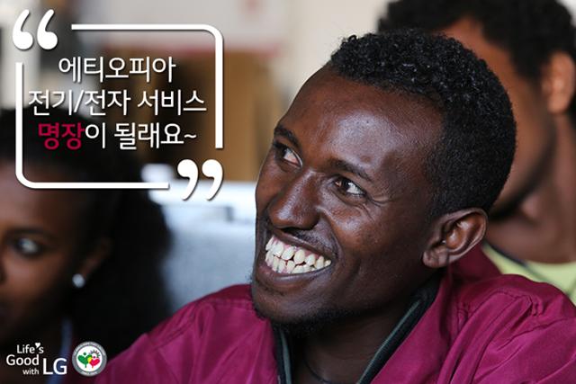 [포토에세이] 꿈꾸는 청춘들이 모이다, LG-KOICA 희망직업훈련학교