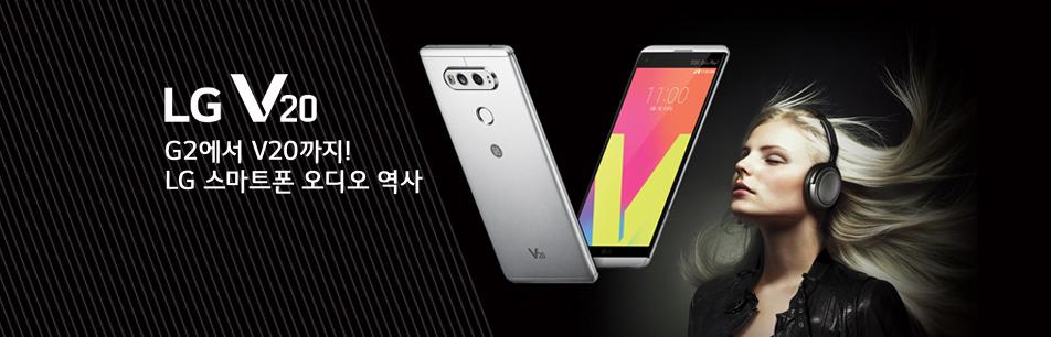 [인포그래픽] G2에서 V20까지! LG 스마트폰 오디오 역사