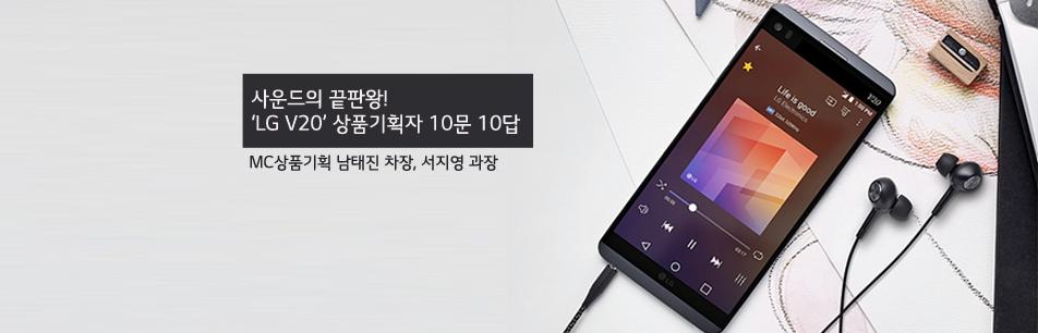 사운드 끝판왕! 'LG V20' 상품기획자 10문 10답