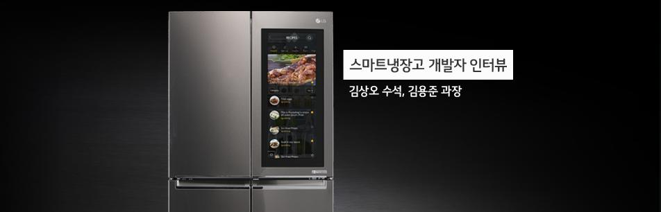 냉장고와 대화를? 스마트 냉장고의 미래를 듣다