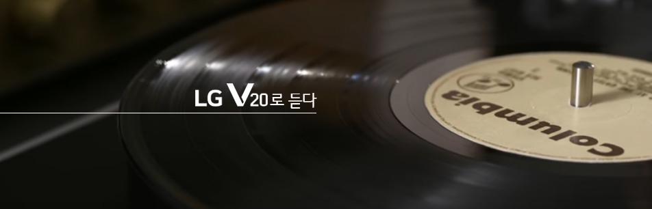 'V20'로 직접 듣고 녹음해 보니
