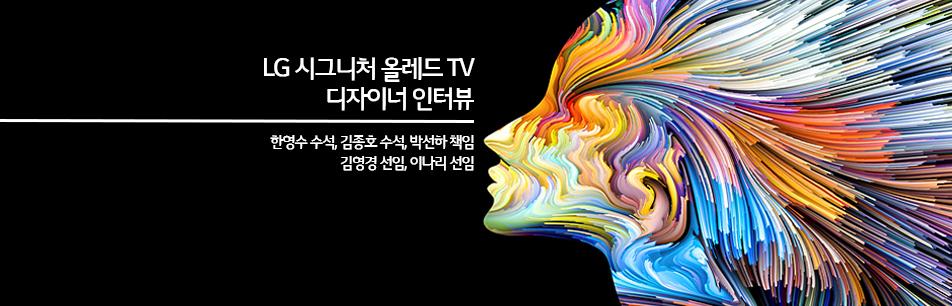 스마트폰 두께! LG SIGNATURE 올레드 TV 디자인의 비밀