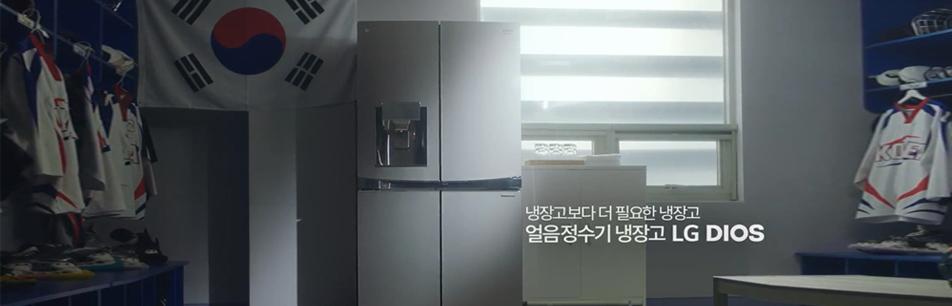 LG DIOS의 뜨거운 겨울, 가슴 시원한 응원 이야기