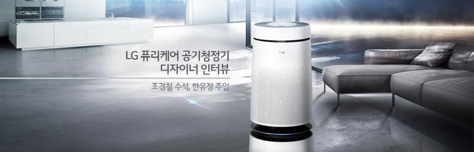 7900개 구멍의 힘! LG 퓨리케어 360° 공기청정기 디자이너 인터뷰