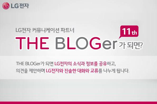 LG전자 커뮤니케이션 파트너 '더 블로거' 11기 최종 발표