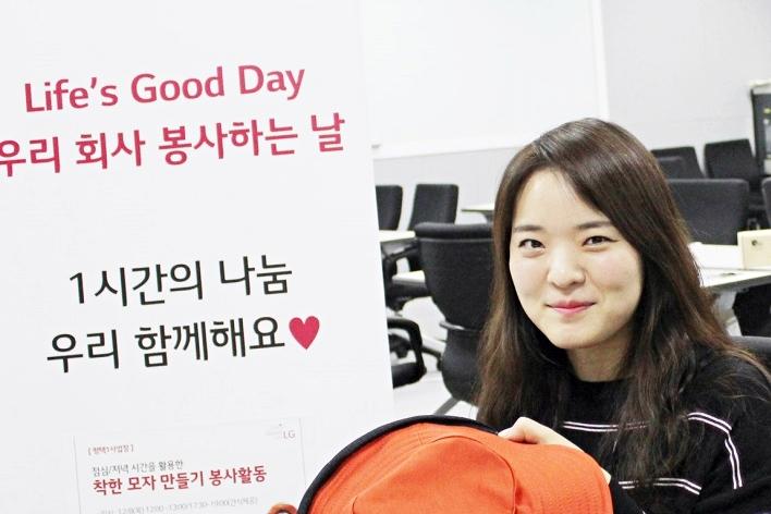 훈남훈녀 LG 임직원들의 따뜻한 겨울나기