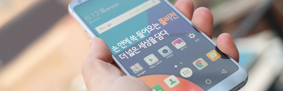 더 넓은 화면을 내 손안에! 'LG G6'와의 첫 만남