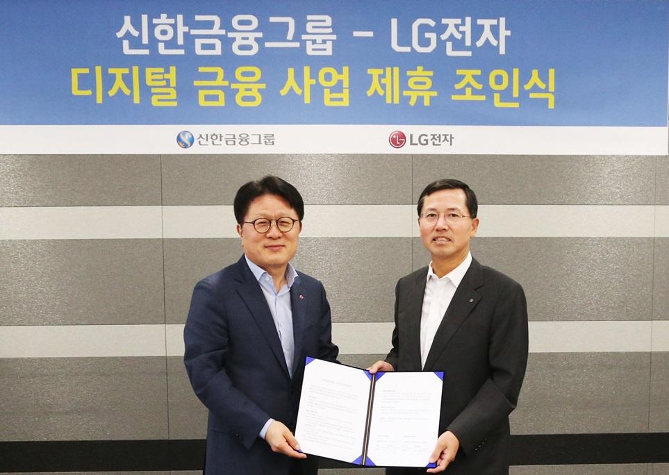 LG전자-신한금융그룹, 디지털 금융플랫폼 만든다