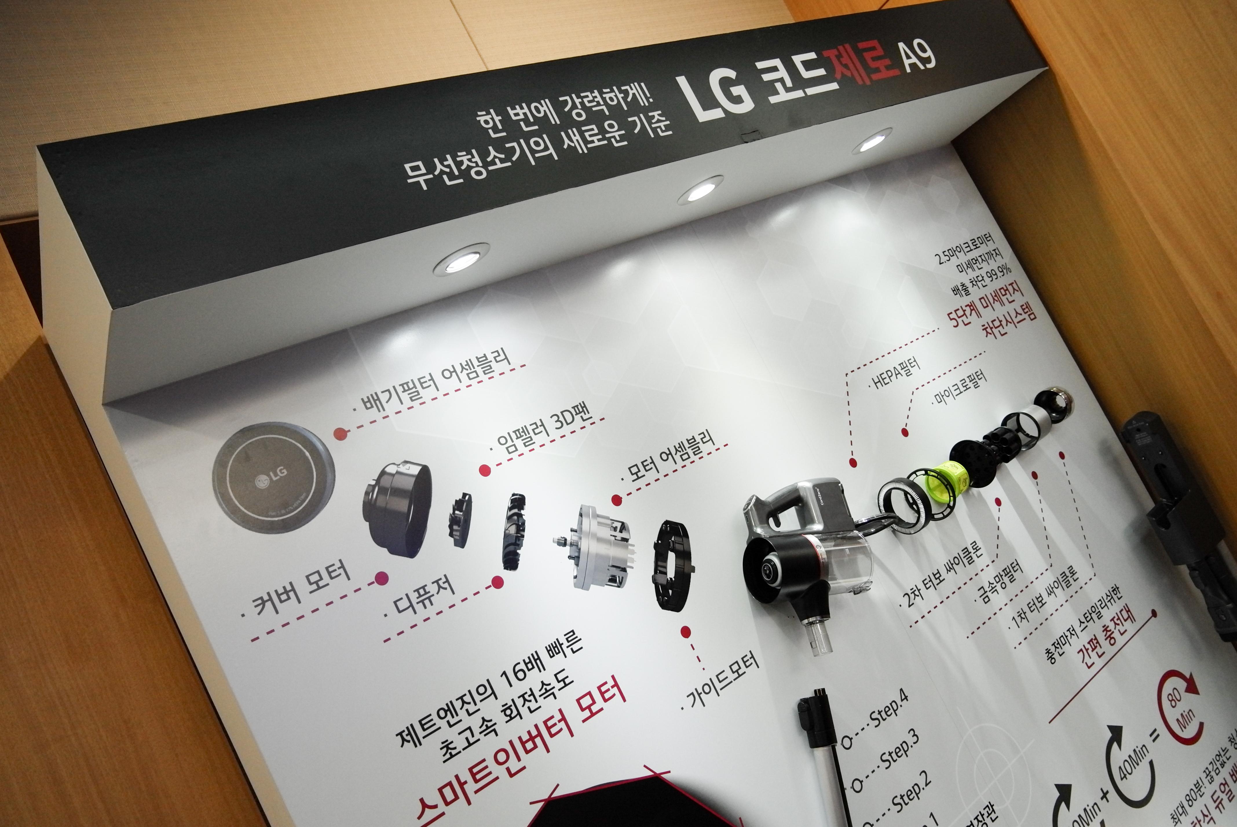 진짜가 나타났다! 'LG 코드제로 A9'의 인기 비결