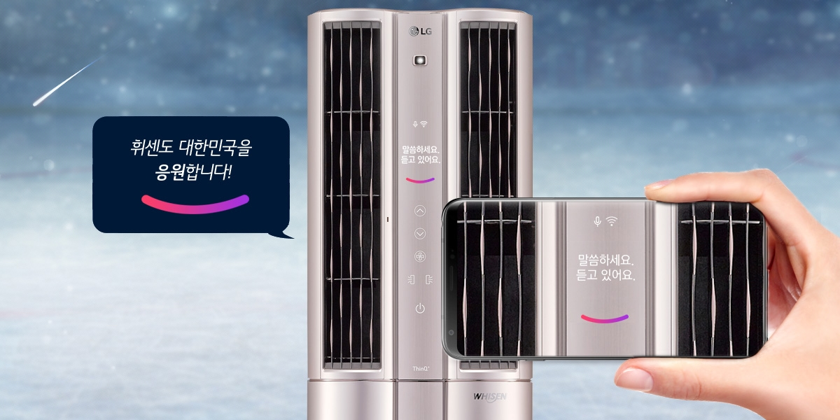 LG 휘센, 대한민국 파이팅! 영상 응원 이벤트