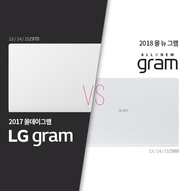 2018 'LG 그램'이 확 달라진 점 8가지