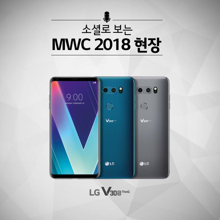 [특집 페이지] 'MWC 2018' 현장! 소셜로 만나보기