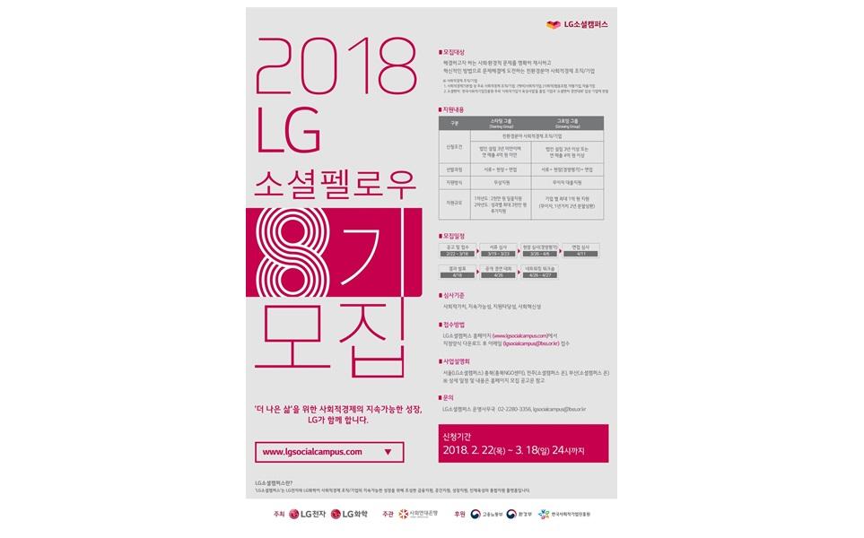 LG전자-LG화학, 친환경분야 사회적경제기업 돕는다