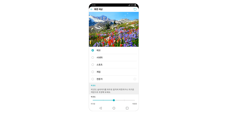 'LG G7 <sup>ThinQ</sup>', 스마트폰 중 가장 밝은 화면 더 똑똑하게 즐긴다