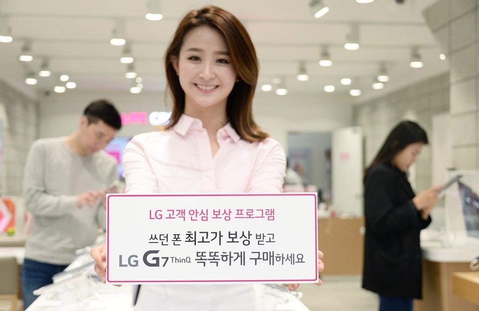 LG G7 <sup>ThinQ</sup> 구매 시 중고 스마트폰 보상 프로모션 진행