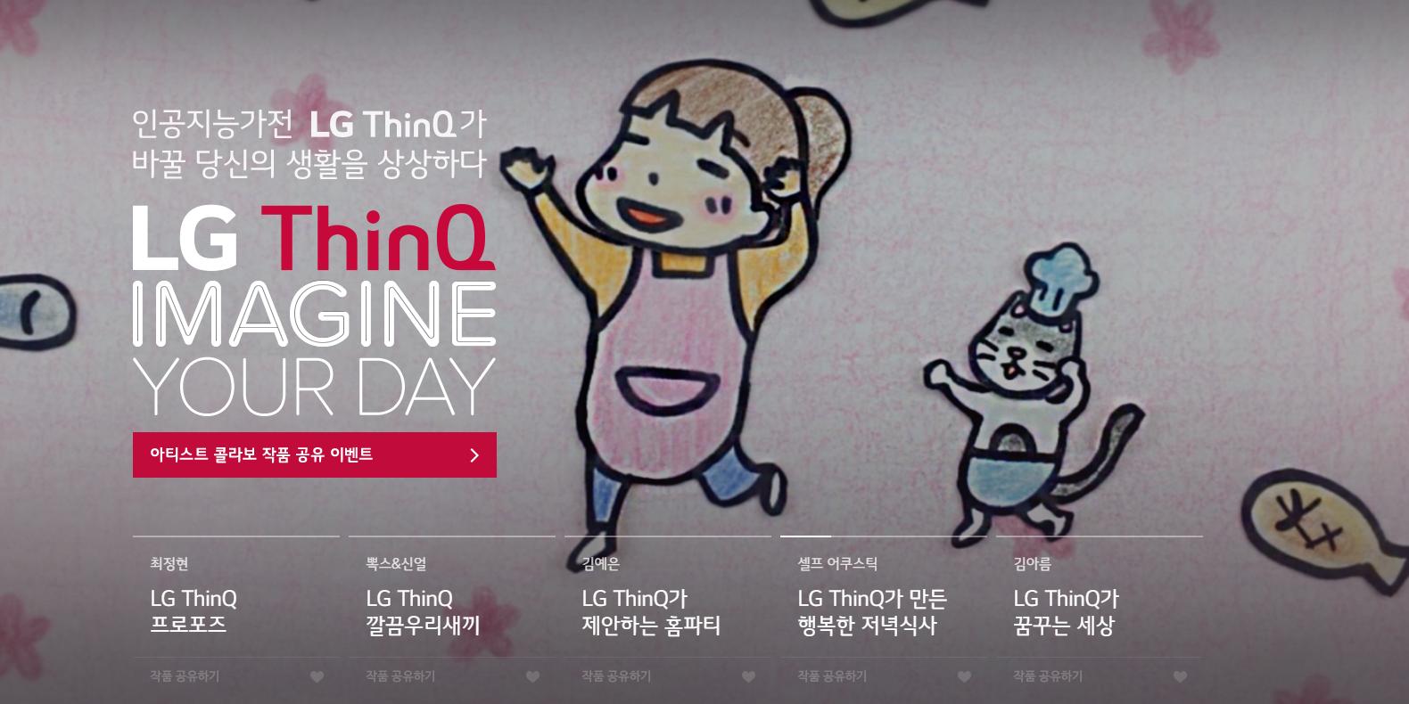 LG ThinQ 아티스트 콜라보 작품 공유 이벤트