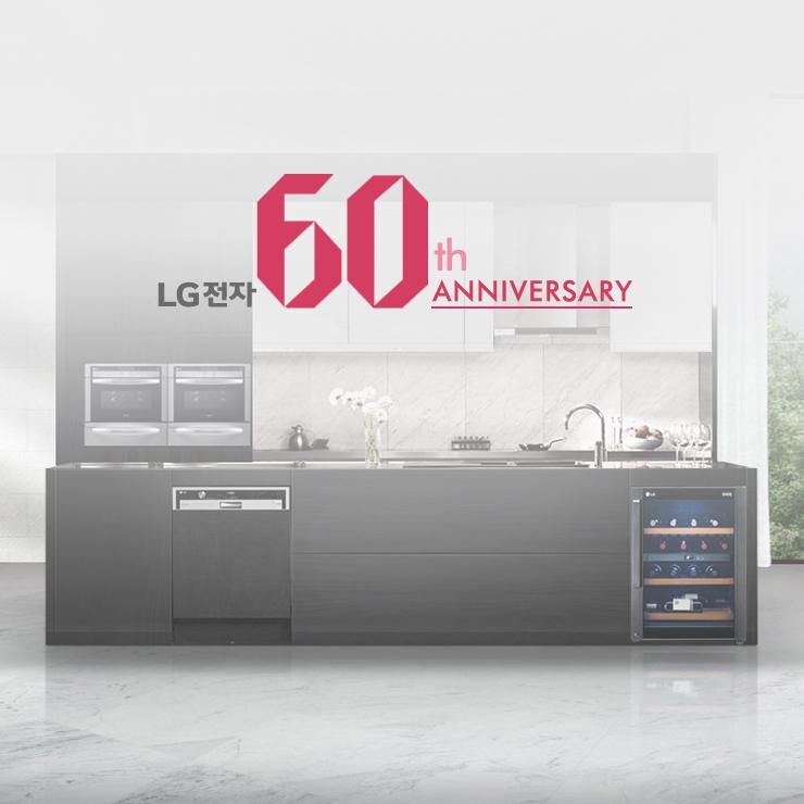 [창립 60주년] 'LG 냉장고'는 우리의 삶을 어떻게 바꿨을까요?