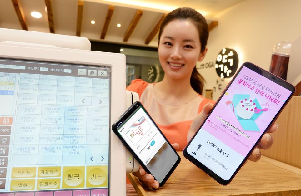 LG 페이 런칭 1주년, 진화는 더 빨라진다